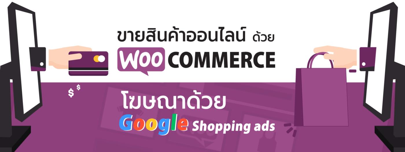 หลักสูตรขายสินค้าออนไลน์ด้วย Woocommerce และโปรโมทด้วย Google Shopping Ads
